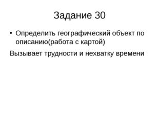 Задание 30 Определить географический объект по описанию(работа с картой) Вызы