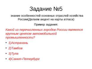 Задание №5 знание особенностей основных отраслей хозяйства России(Делаем акце