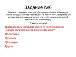 Задание №6 Знание и понимание культурно-бытовых особенностей народов, знание