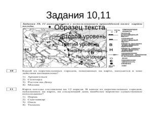 Задания 10,11