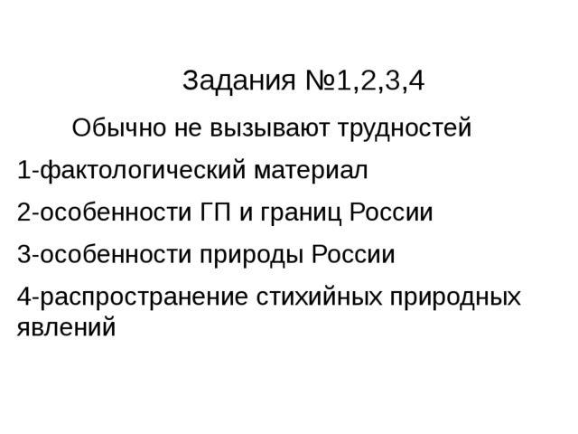 Задания №1,2,3,4 Обычно не вызывают трудностей 1-фактологический материал 2-о...
