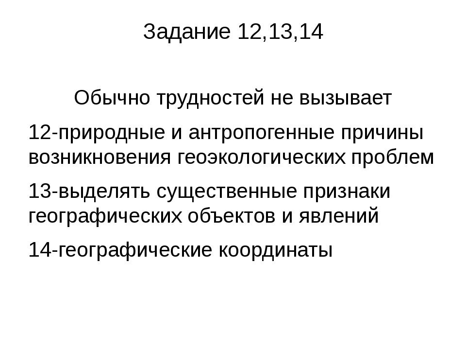 Задание 12,13,14 Обычно трудностей не вызывает 12-природные и антропогенные п...