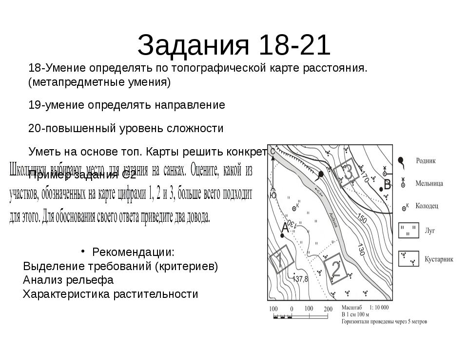 Задания 18-21 18-Умение определять по топографической карте расстояния.(метап...