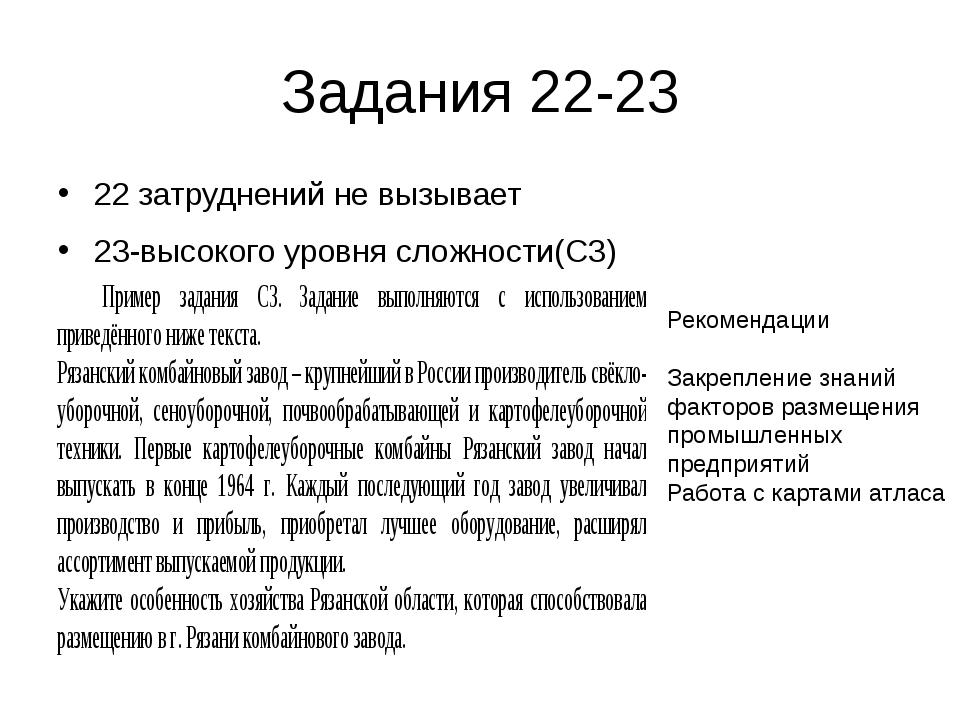 Задания 22-23 22 затруднений не вызывает 23-высокого уровня сложности(С3) Рек...