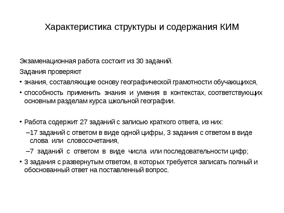 Характеристика структуры и содержания КИМ Экзаменационная работа состоит из...