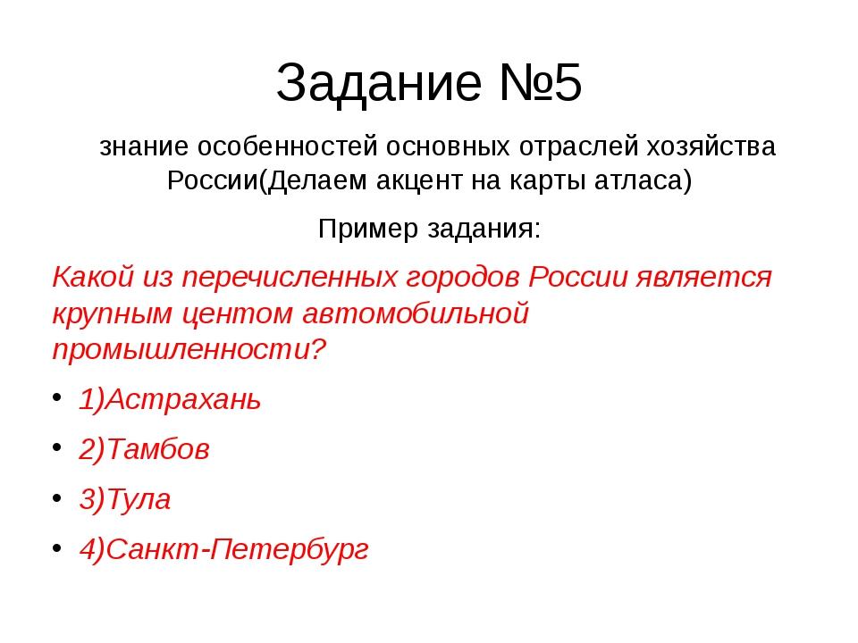 Задание №5 знание особенностей основных отраслей хозяйства России(Делаем акце...