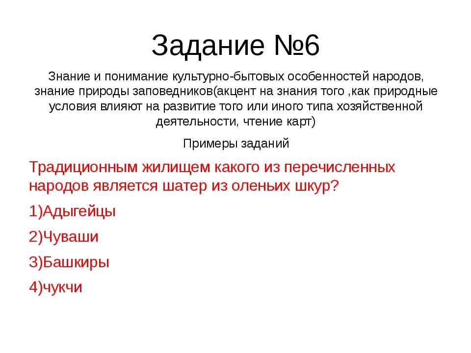 Задание №6 Знание и понимание культурно-бытовых особенностей народов, знание...