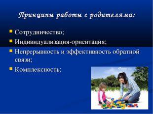 Принципы работы с родителями: Сотрудничество; Индивидуализация-ориентация; Не