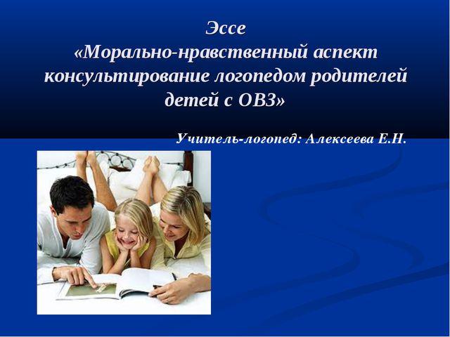 Эссе «Морально-нравственный аспект консультирование логопедом родителей детей...