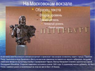 На Московском вокзале В световом зале Московского вокзала встречает и провожа