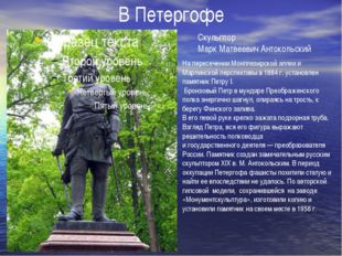 В Петергофе Скульптор Марк Матвеевич Антокольский На пересечении Монплезирско