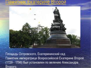 Памятник Екатерине Второй Площадь Островского, Екатерининский сад Памятник им