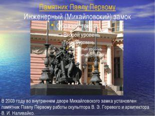 Памятник Павлу Первому Инженерный (Михайловский) замок В 2003 году во внутрен