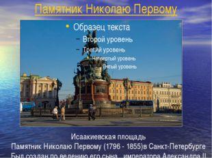 Памятник Николаю Первому Исаакиевская площадь Памятник Николаю Первому (1796