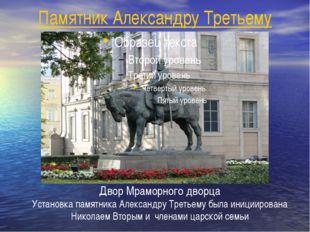 Памятник Александру Третьему Двор Мраморного дворца Установка памятника Алекс