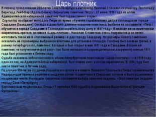 Царь плотник В период празднования 200-летия Санкт-Петербурга император Никол