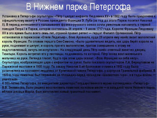 В Нижнем парке Петергофа Установка в Петергофе скульптуры «Пётр I целует инфа...