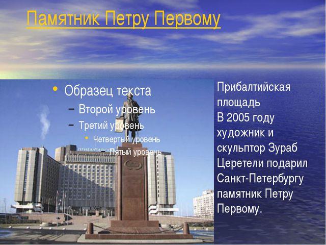 Памятник Петру Первому Прибалтийская площадь В 2005 году художник и скульптор...