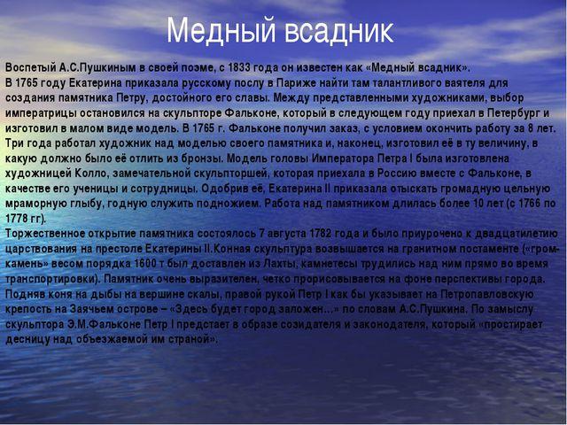 Воспетый А.С.Пушкиным в своей поэме, с 1833 года он известен как «Медный всад...