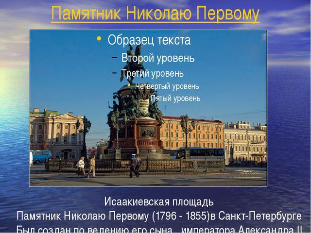 Памятник Николаю Первому Исаакиевская площадь Памятник Николаю Первому (1796...