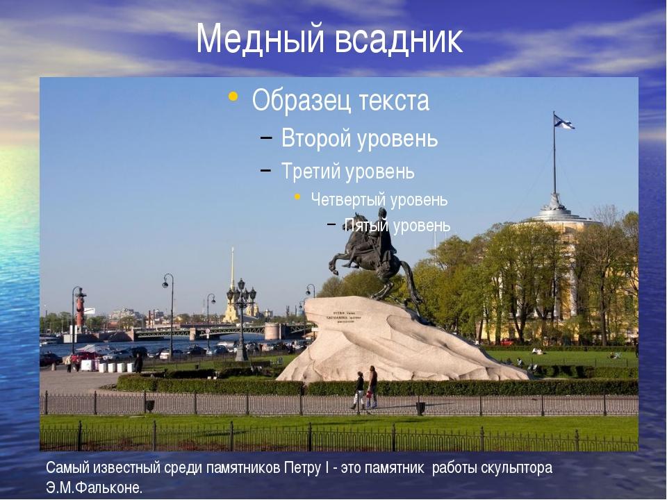 Медный всадник Самый известный среди памятников Петру I - это памятник работы...
