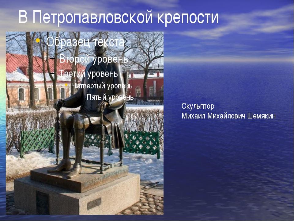 В Петропавловской крепости Скульптор Михаил Михайлович Шемякин