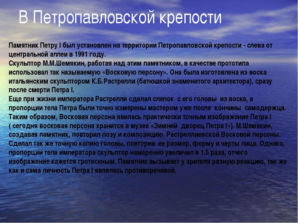 В Петропавловской крепости Памятник Петру I был установлен на территории Петр...