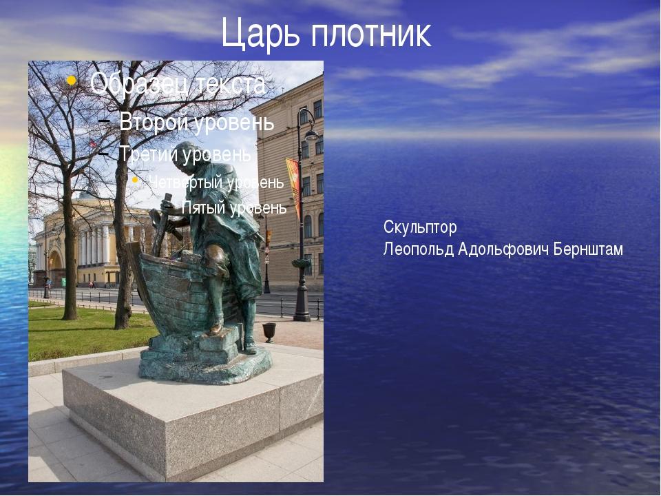 Царь плотник Скульптор Леопольд Адольфович Бернштам