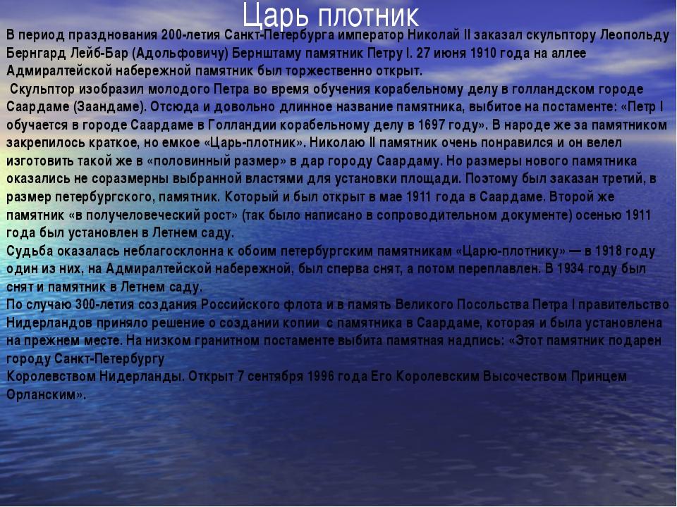 Царь плотник В период празднования 200-летия Санкт-Петербурга император Никол...