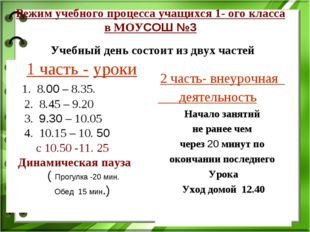 1 часть - уроки 1. 8.00 – 8.35. 2. 8.45 – 9.20 3. 9.30 – 10.05 4. 10.15 – 10