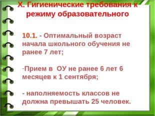 Х. Гигиенические требования к режиму образовательного процесса 10.1. - Оптима