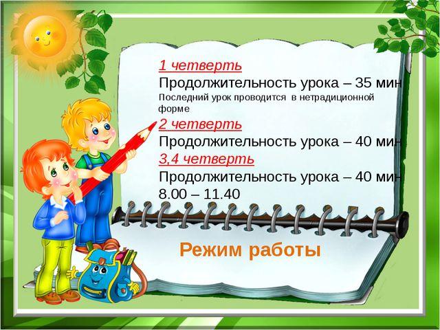 1 четверть Продолжительность урока – 35 мин Последний урок проводится в нетра...