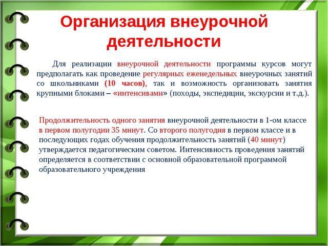 Организация внеурочной деятельности Для реализации внеурочной деятельности пр...