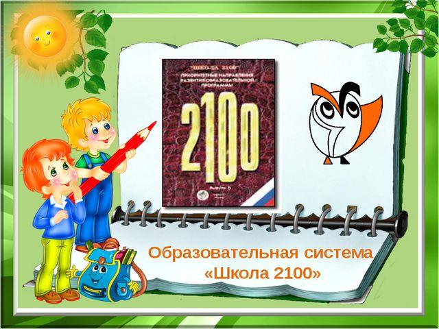 Образовательная система «Школа 2100»