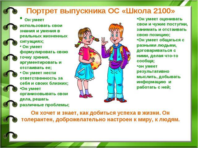Портрет выпускника ОС «Школа 2100» Он умеет использовать свои знания и умения...