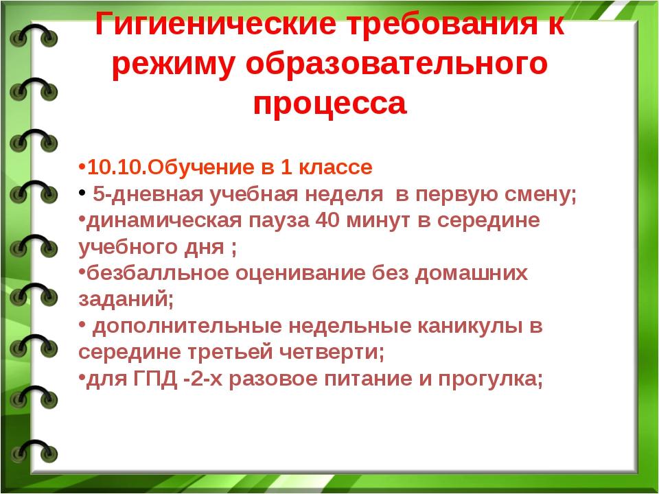Гигиенические требования к режиму образовательного процесса 10.10.Обучение в...