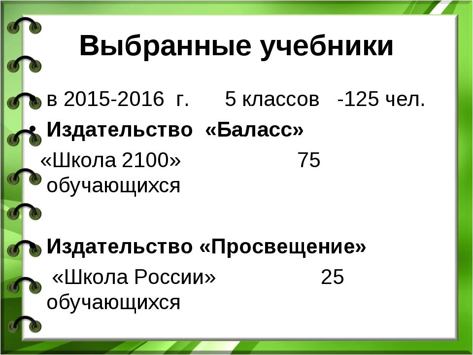 Выбранные учебники в 2015-2016 г. 5 классов -125 чел. Издательство «Баласс» «...