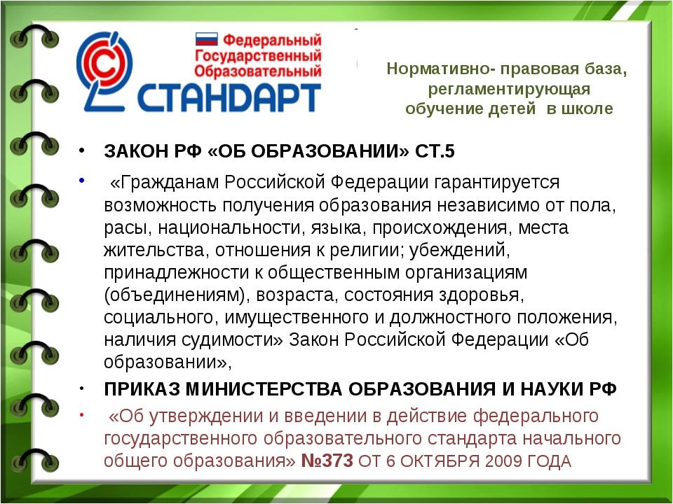 Нормативно- правовая база, регламентирующая обучение детей в школе ЗАКОН РФ «...