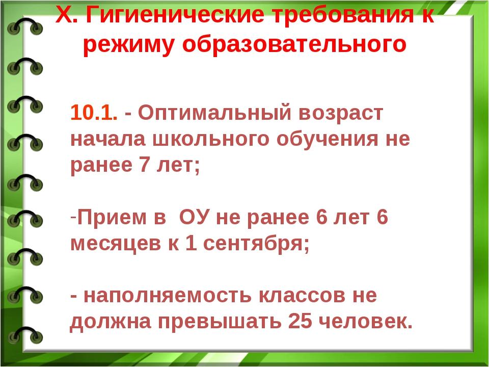 Х. Гигиенические требования к режиму образовательного процесса 10.1. - Оптима...