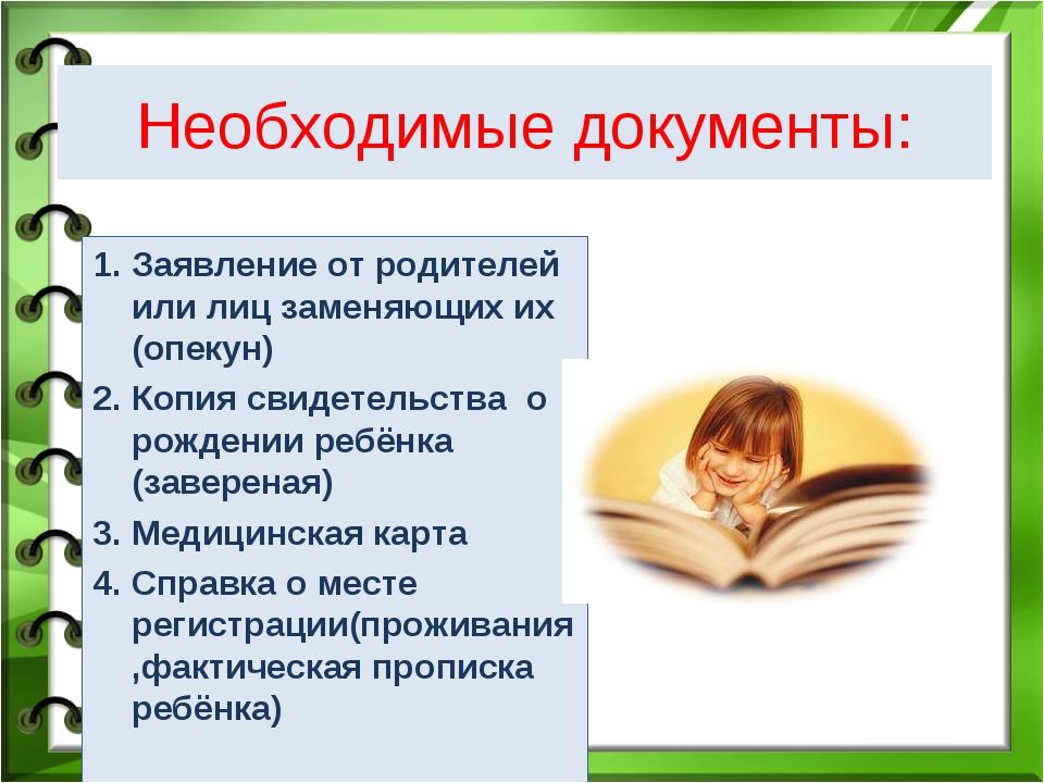 Заявление от родителей или лиц заменяющих их (опекун) Копия свидетельства о р...