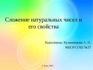 Сложение натуральных чисел и его свойства Выполнила: Кулиненкова А. Н. МБОУСО