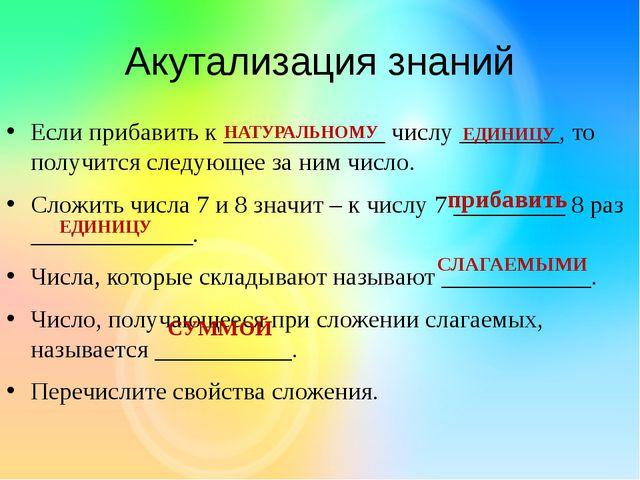 Акутализация знаний Если прибавить к _____________ числу ________, то получит...