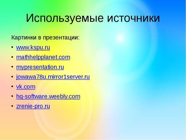 Используемые источники Картинки в презентации: www.kspu.ru mathhelpplanet.com...