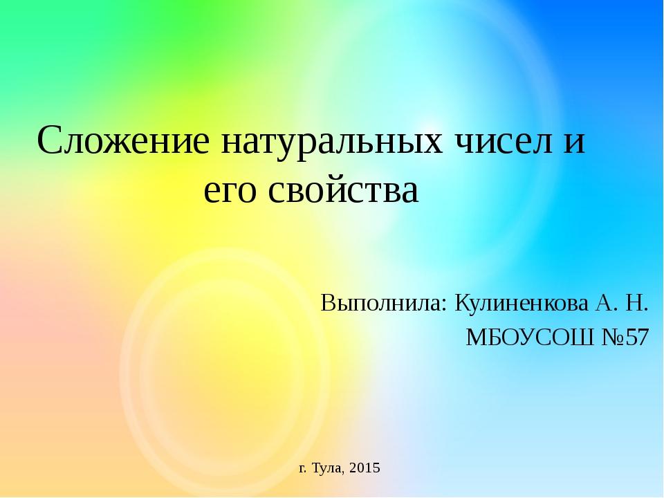 Сложение натуральных чисел и его свойства Выполнила: Кулиненкова А. Н. МБОУСО...