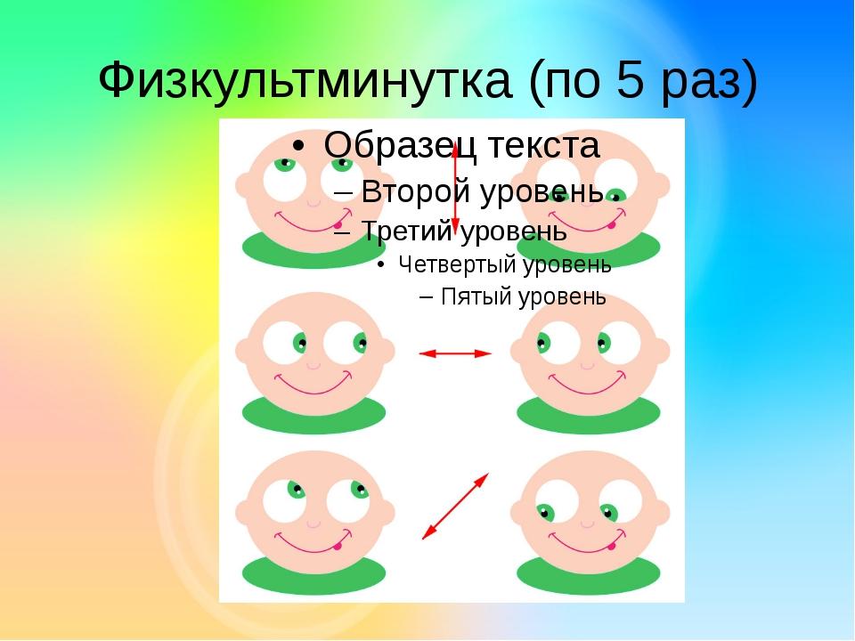 Физкультминутка (по 5 раз)