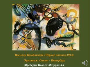 Василий Кандинский «Чёрное пятно»,1913г. Эрмитаж, Санкт - Петербург Фредерик