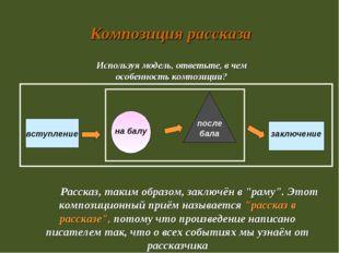 Композиция рассказа Используя модель, ответьте, в чем особенность композиции