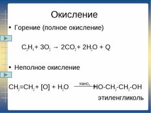 Окисление Горение (полное окисление) C2H4 + 3O2 → 2CO2 + 2H2O + Q Неполное ок