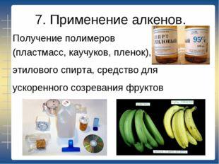 7. Применение алкенов. Получение полимеров (пластмасс, каучуков, пленок), эти