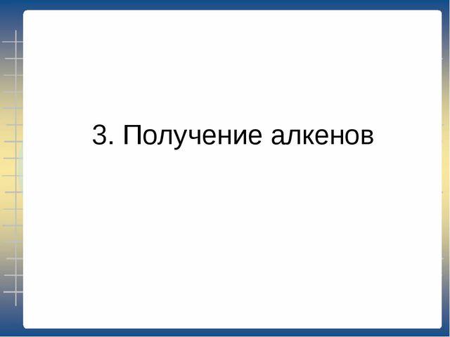 3. Получение алкенов
